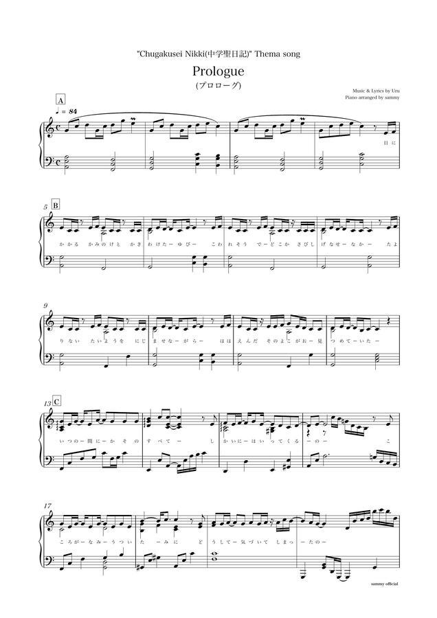 プロローグ uru Uru ニューシングル「プロローグ」自身初のオリコンデジタルランキング1位を獲得!|株式会社ソニー・ミュージックレーベルズのプレスリリース