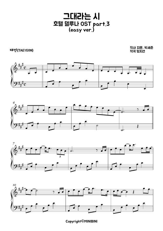 Poem - Piano Score